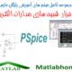 PSpice Free Videos Download Farsi