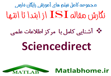 Sciencedirect Site ISI Paper Free Download Videos Farsi