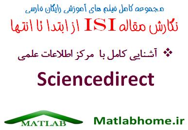 Sciencedirect Site ISI Paper Free Download Videos Farsi