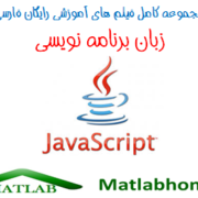 javascript Free Download Videos Farsi