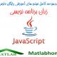 javascript Free Download Videos Farsi