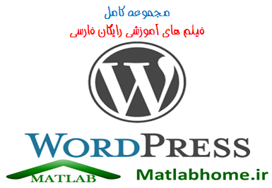 wordpress Free Download Videos Farsi