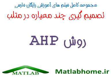 AHP Free Download Farsi Videos In Matlab