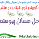 Firefly Algorithm Free Download Farsi Videos in Matlab