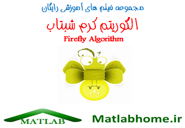 Firefly Algorithm Matlab Farsi