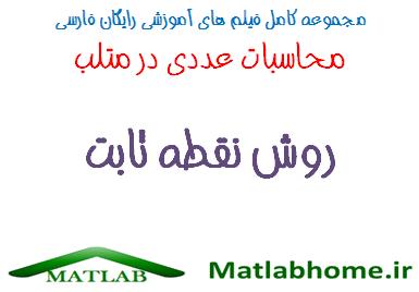 Fixed point method Free Download Videos Farsi