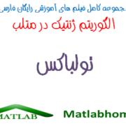 GA Toolbox Free Videos Download Farsi