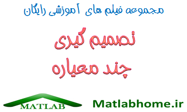 MCDM Free Download Farsi Videos In Matlab