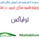 SA Toolbox Free Videos Download Farsi