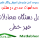 Solve system of nonlinear equations Free Download Videos Farsi