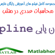 Spline Interpolation Free Download Videos Farsi