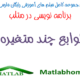 Syms Matlab Programing Free Videos Download Farsi