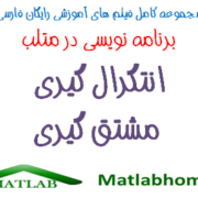 diff integral Matlab Programing Free Videos Download Farsi