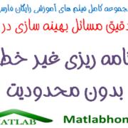 fmin search Free Download Videos Farsi