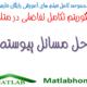 DE Differential Evolution Algorithm Free Download Farsi Videos