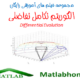 Differential Evolution Algorithm Free Download Farsi Videos