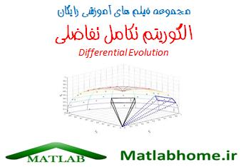 Differential Evolution Algorithm Free Download Farsi Videos