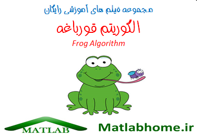 Frog Algorithm Free Download Farsi Videos in Matlab