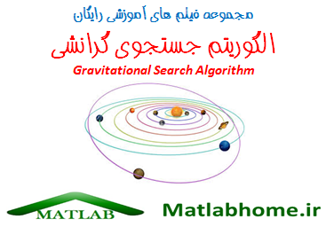 Gravitational Search Algorithm Free Download Farsi Videos