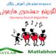 Harmony Search Algorithm Free Download Farsi Videos