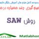 SAW MCDM MADM Free Download Farsi Videos In Matlab