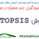 Topsis MCDM MADM Free Download Matlab Code and Farsi Videos