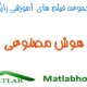 Artificial intelligence Free Download Matlab Code and Farsi Videos