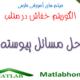 Bat Algortihm Download Matlab Code Farsi Videos