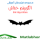 Bat Algortihm Free Download Matlab Code Farsi Videos