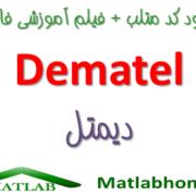 Dematel Videos