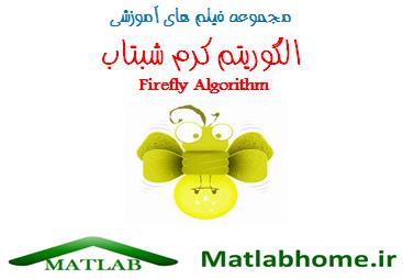 Firefly Algorithm Matlab