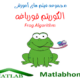 Frog Algorithm Matlab