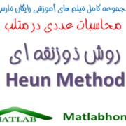 Heun method Free Download matlab code Videos Farsi