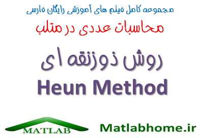 Heun method Free Download matlab code Videos Farsi
