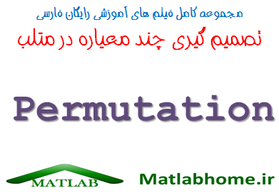 Permutation MCDM MADM Free Download Matlab code Farsi Videos In Matlab