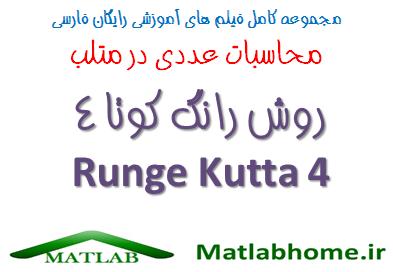 Runge Kutta 4 method Free Download matlab code Videos Farsi