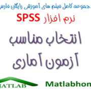 SPSS Test selection Free Download Farsi Videos