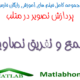 imadd imsubtract Free Download Matlab Code farsi Videos