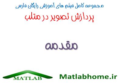 image processing Free Download farsi Videos and Matlab Code