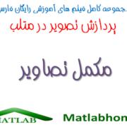 imcomplement Free Download Matlab Code farsi Videos