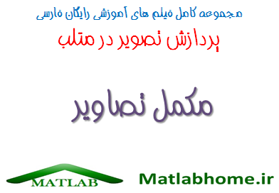 imcomplement Free Download Matlab Code farsi Videos