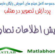 imfinfo Free Download Matlab Code farsi Videos