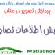 imfinfo Free Download Matlab Code farsi Videos