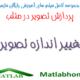 imresize Free Download Matlab Code farsi Videos