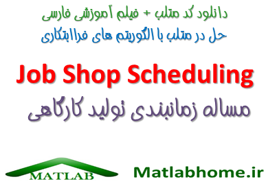 Job shop Download Matlab Code Farsi Videos