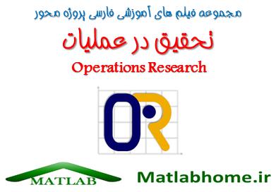 Operations Research Download Matlab Code Farsi Videos