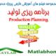 Production Planning Download Matlab Code Farsi Videos