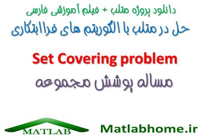 Set Covering Problem Download Matlab Code Farsi Videos