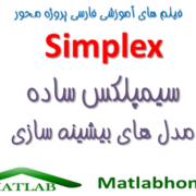 Simplex Download Matlab Code Farsi Videos