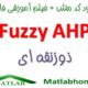 Trapezoidal Fuzzy AHP Download Matlab Code Farsi Videos